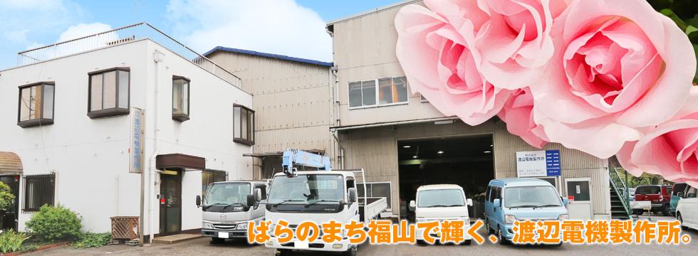 渡辺電機製作所